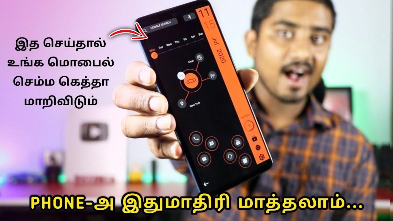 உங்க PHONE-அ கெத்தா மாற்றலாம்   Android Mobile Customization In Tamil