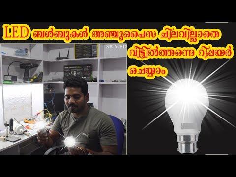 How To Repair LED Bulb Just In 5 Minuts | ബൾബുകൾ അഞ്ചുപൈസ ചിലവില്ലാതെ വീട്ടിൽത്തന്നെ റിപ്പയർ ചെയ്യാം