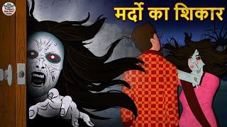 मर्दो का शिकार | Bhootiya Kahaniya | Horror Stories | Hindi Kahaniya | Hindi Stories | Koo Koo TV