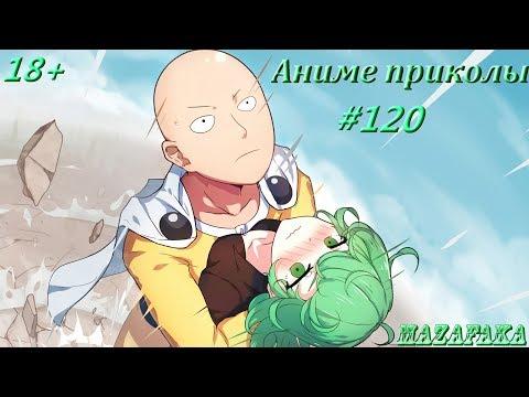 Смешные моменты из аниме #120 | Аниме приколы | Под музыку | Необычные ощущения, АААаааммм (^ヮ^)/