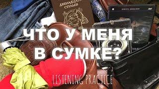Beginning Russian: Listening comprehension: Что у меня в сумке? СС