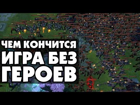 КТО СИЛЬНЕЕ DIRE ИЛИ RADIANT В DOTA 2 7.02