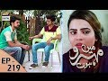Mein Mehru Hoon Episode 219 in HD