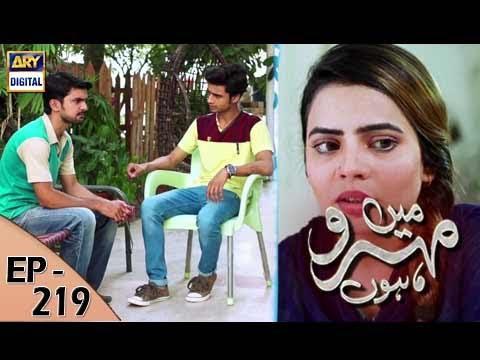 Mein Mehru Hoon - Ep 219 - 21st July 2017 - ARY Digital Drama