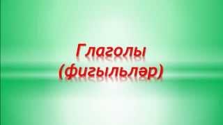 Уроки татарского языка  Урок 20  Фигыльләр