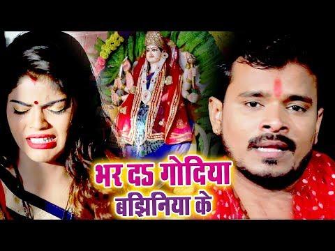 Pramod Premi Yadav NEW Devi Geet 2018 - Bhar Da Godiya Bajhiniya Ke - Bhojpuri Devi geet 2018