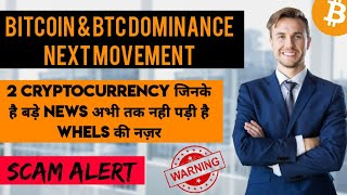 🚀big news coming for 2 cryptocurrency #must buy | bitcoin & btc dominance next move | bitcoin