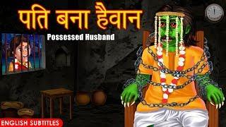 पति बना हैवान   Possessed Husband   Horror Story   Hindi kahaniya   Dream Stories TV