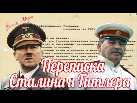 Сколько раз Гитлер писал Сталину и какие ответы он получал?  ВОЕННЫЕ ИСТОРИИ