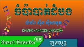 ចំប៉ាបាត់ដំបង ភ្លេងសុទ្ធ ស៊ីន ស៊ីសាមុត cham pa battambang Pleng sot Sin Sisamut - Smart Karaoke