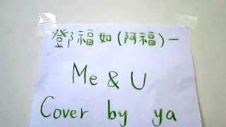鄧福如-Me&U Cover by ya
