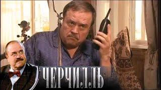 Черчилль. Осенние обострения. 2 эпизод (2009). Детектив @ Русские сериалы
