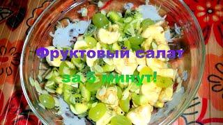 Простой рецепт фруктового салатика *MsKateKitten