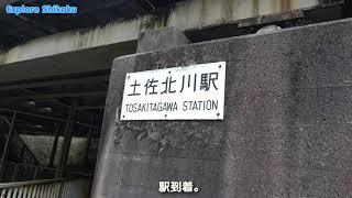 土佐北川駅(JR四国 土讃線)Tosa-kitagawa Station Dosan Line