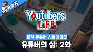 유튜버의 삶(Youtubers Life) 2화 유튜버 시뮬레이션