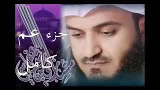 جزء عم -  مشاري العفاسي