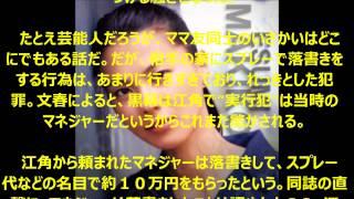 """前倒し引退 江角マキコ「長嶋一茂邸に落書き」報道で""""前倒し引退""""必至 """"..."""