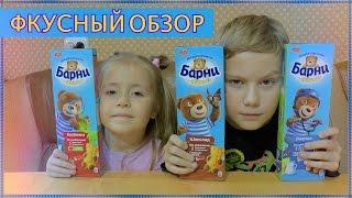 Обзор и поедание Мишка Барни 3 ВКУСА ⓵ ШОКОЛАД ⓶ КЛУБНИКА ⓷ МОЛОКО