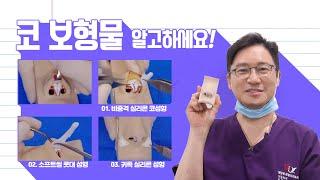 코수술 과정 전격공개! 코성형 전후를 지금 확인하세요!