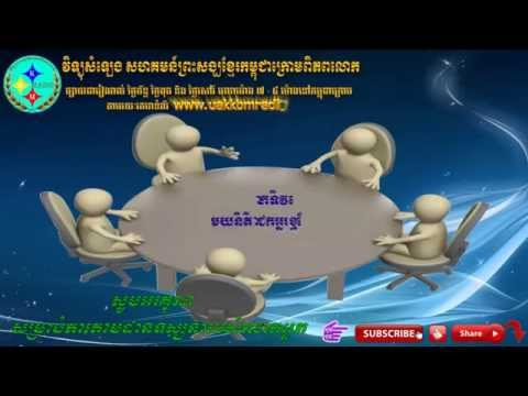Khmer Krom Buddhist Monks Radio Conference