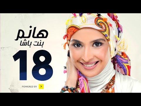 مسلسل هانم بنت باشا # بطولة حنان ترك - الحلقة الثامنة عشر - Hanm Bent Basha Series Episode 18