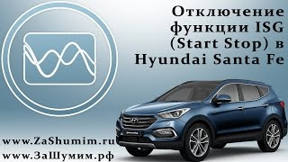 отключение функции ISG (Start Stop) в Hyundai Santa Fe