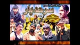 sindhi film Sarhad Paar promo - YouTube.FLV