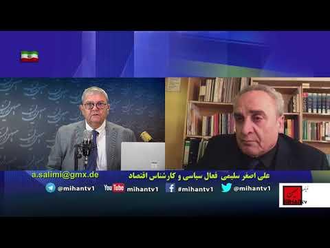 قتل روح الله زم و تائثیرش بر نشست اقتصادی ، ادامه تحریمها و مخالفت با FATF موج جدید نگرانی ها