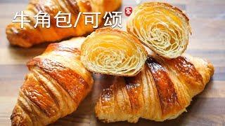牛角包 可颂  Croissant 普通黄油 手工操作 经典蜂窝结构