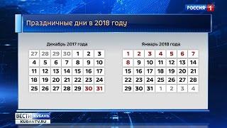 видео Как отдыхаем на Новый год 2017 и выходные дни на январские праздники