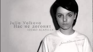 Julia Volkova - Nas Ne Dagonyat (Demo Acapella)