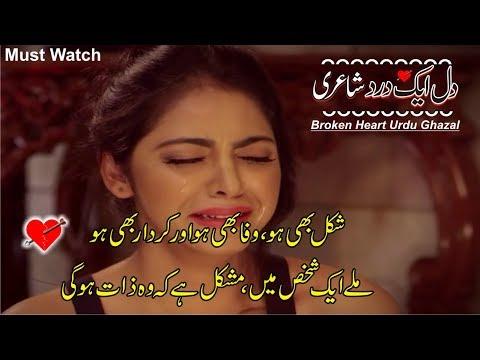 Heart Touching Urdu Ghazal | Most Sad Ghazal | Broken Heart Ghazal | Alvida Poetry | Fk Poetry