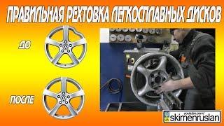 Легкосплавные диски шиномонтаж правильная рихтовка(, 2013-12-08T22:52:09.000Z)