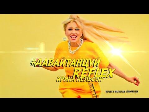 Смотреть клип Reflex & Ирина Нельсон - Давай Танцуй