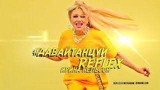 REFLEX • ИРИНА НЕЛЬСОН — ДАВАЙ ТАНЦУЙ (Official Music Video) (Премьера 2019)