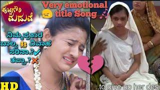 !!ಪುಟ್ಟಗೌರಿ ಮದುವೆ ಧಾರಾವಾಹಿ ಹಾಡು!! Very Emotional 💔😢title Song of putta gowri maduve serial