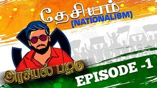 Arasiyal Pazhagu - தேசியம் (NATIONALISM) | Explained by Varun