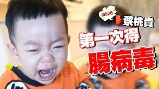 【蔡桃貴成長日記#37】天啊!得腸病毒了,在家被隔離了七天不能出門!
