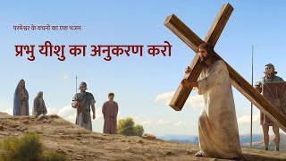 Hindi Christian Song | प्रभु यीशु का अनुकरण करो | Lord Jesus Is Our Beloved
