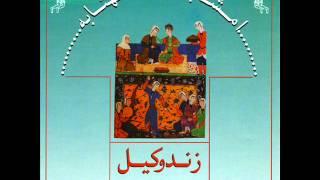 Zand Vakil - Emshab Shabe Mahtabeh | زند وکیل - امشب شب مهتابه