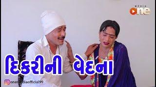 Baixar Dikri Ni Vedna | Gujarati | Vijuli | One Media