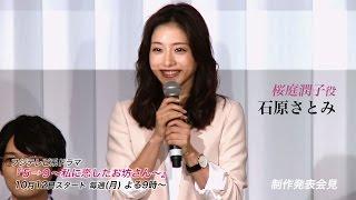 石原さとみ主演 フジテレビ系ドラマ 『5→9~私に恋したお坊さん~』 201...