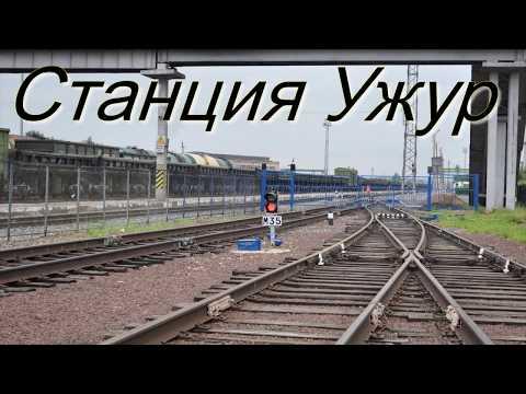 Дорога зовет вдаль станция Ужур