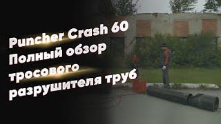 Puncher Crash 60 - Полный обзор тросового разрушителя труб