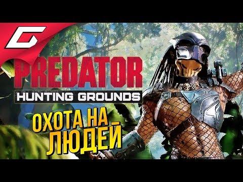 PREDATOR: Hunting Grounds ➤ ХИЩНИК НА ОХОТЕ