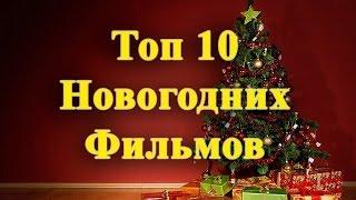 10-ка лучших фильмов всех времен и народов на все-все-все праздники