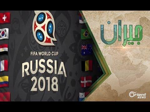 ما هي حظوظ المنتخبات العربيه في كأس العالم 2018؟  - جيران  - نشر قبل 26 دقيقة