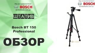 штатив Bosch TT 150 обзор