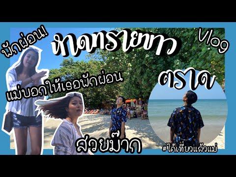 เที่ยวหาดทรายขาว เกาะช้าง จ.ตราด[Vlog] #ได้เที่ยวแล้วแม่ 3