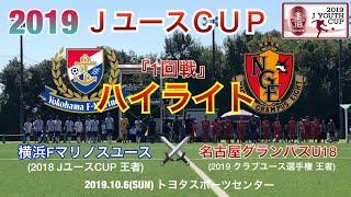 【横浜FMユース × 名古屋グランパスU18】2019 Jユースカップ 『1回戦』10.6(SUN)